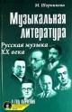 Музыкальная литература 4й год. Русская музыка ХХ век